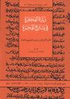 Buchcover Baybars al-Mansuri al-Dawadar. Zubdat al-fikra fi ta rikh al-hijra. History of the Warly Mamluk Period